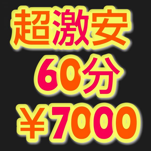 大好評!おまかせ60分¥7000キャンペーン中!(裏デリ)