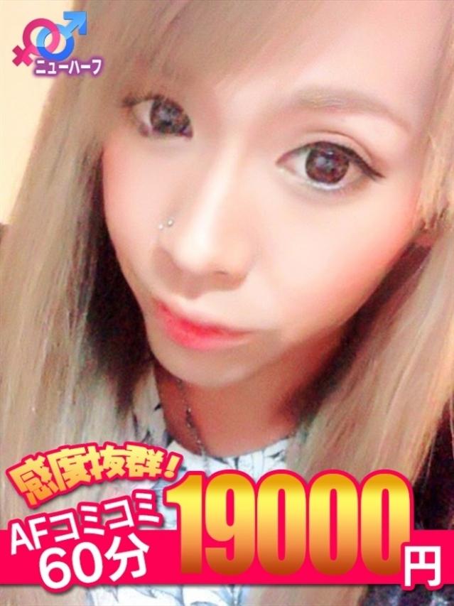 ★NH悠曖★緊急来店!!(Various 松山)