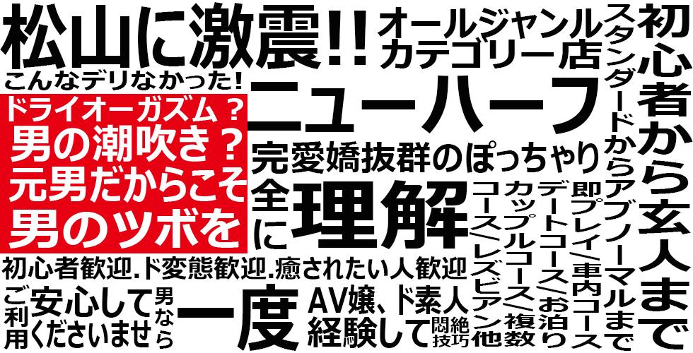 Various 松山(松山デリヘル)