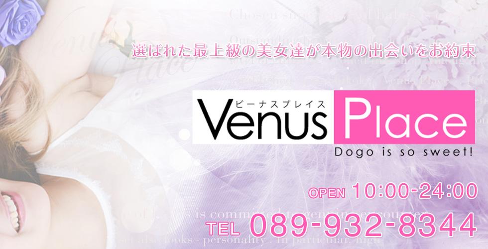 Venus Place (ビーナス・プレイス)(松山ファッションヘルス)