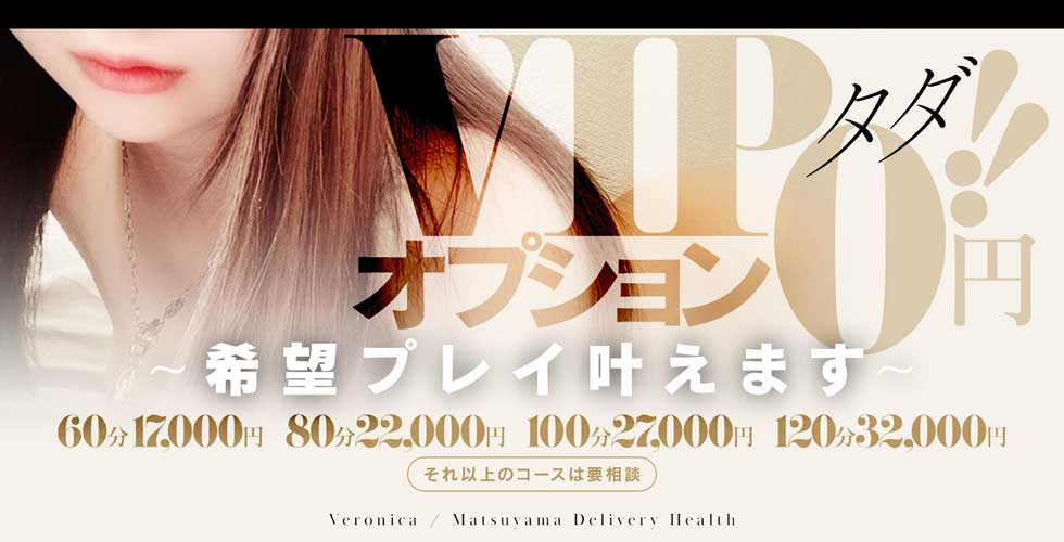Veronica-ヴェロニカ(松山デリヘル)