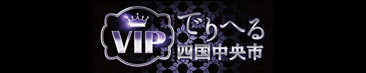 VIPでりへる四国中央市(四国中央 デリヘル)