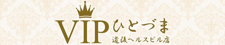 vipひとづま 道後ヘルスビル店(松山 ファッションヘルス)
