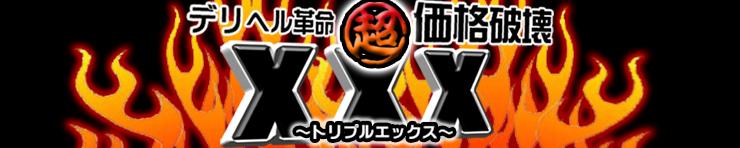 デリバリー革命・超価格破壊・XXX(高知市 デリヘル)