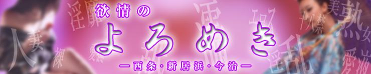 欲情のよろめき(西条・新居浜・今治)
