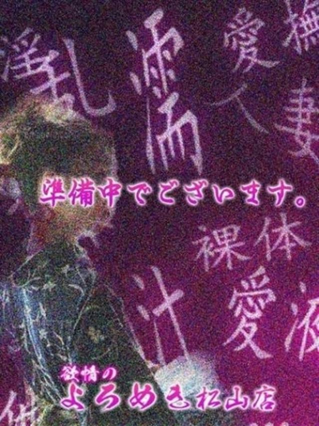 新田 もえ(本日体験若妻)(欲情のよろめき 松山店)