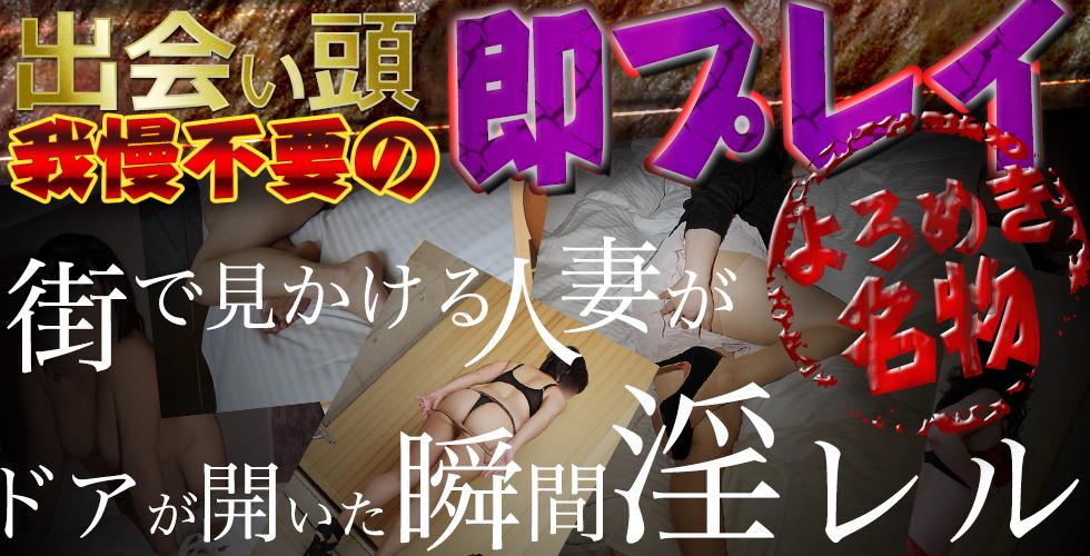 欲情のよろめき 松山店(松山デリヘル)