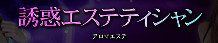 誘惑エステティシャン(高松 エステ・性感(出張))