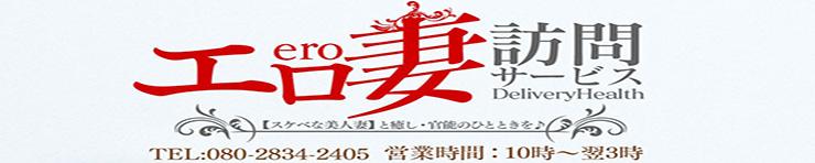 エロ妻訪問サービス(青森県 デリヘル)