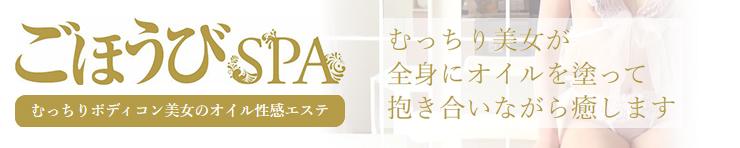 ごほうびSPA 仙台店(宮城県 出張マッサージヘルス)