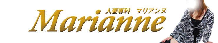 マリアンヌ(青森県 デリヘル)