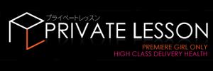 Private Lesson プライベートレッスン