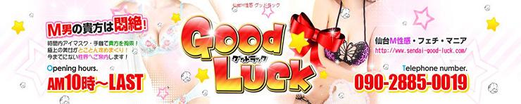 GoodLuck(宮城県 デリヘル)