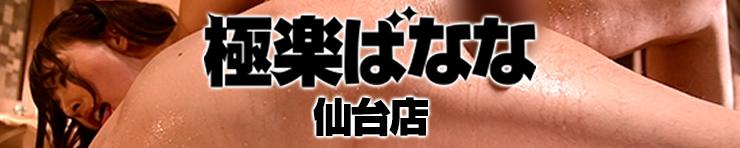 極楽ばなな仙台店(宮城県 エステ・性感(出張))