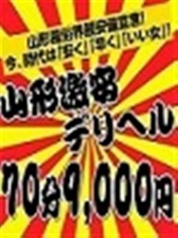 山形激安デリヘル70分9000円