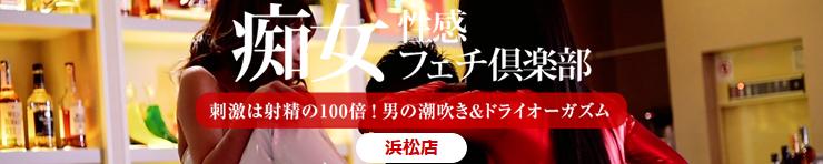 浜松痴女性感フェチ倶楽部(静岡西部 デリヘル)