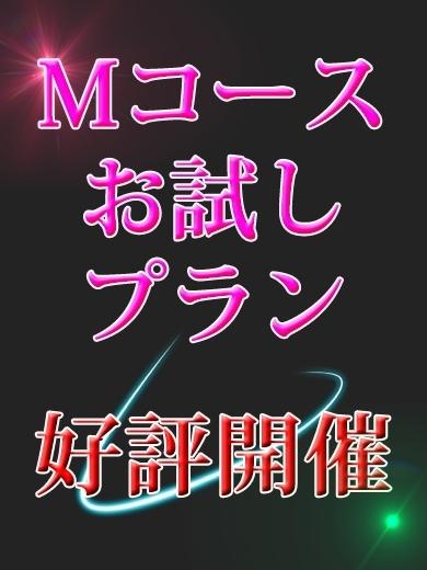 Mコース(即2度ヌキ変態専門店 DREAM)