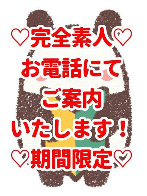 本日新人入店♡期間限定♡(回春エステ&ヘルス恋人)