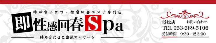 即性感回春Spa浜松店(静岡東部 エステ・性感(出張))