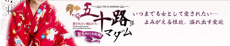 五十路マダム四日市鈴鹿店(三重県 デリヘル)