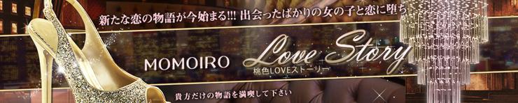 桃色LOVEストーリー(静岡東部 デリヘル)