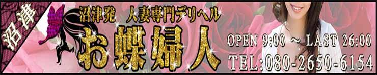 沼津発人妻デリヘルお蝶婦人(静岡東部 デリヘル)