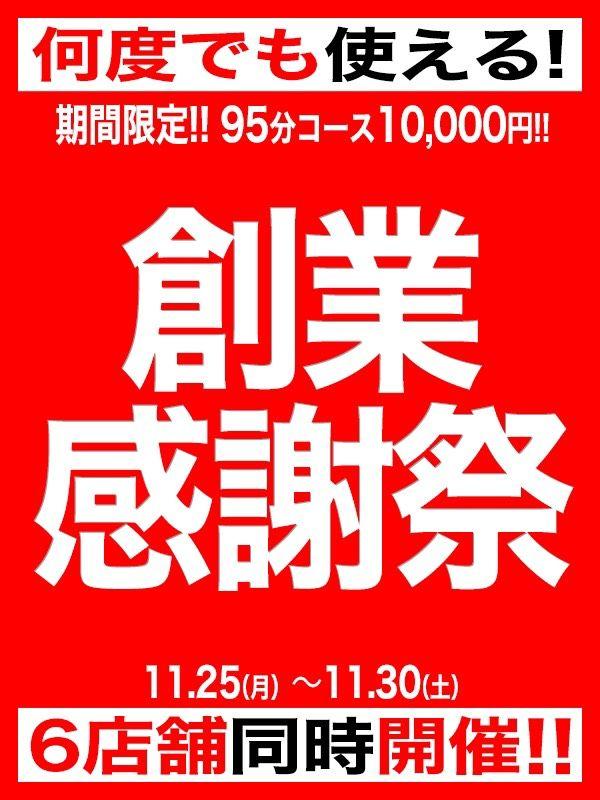 全店合同!創業感謝祭2019!!