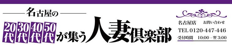 名古屋の20代30代40代50代が集う人妻倶楽部(名古屋駅周辺 デリヘル)