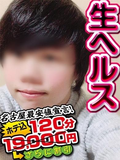 めい(ぽちゃかわなごや)