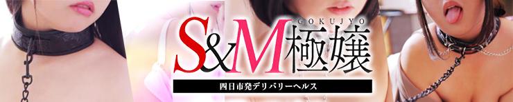 S&M 極嬢(三重県 SM)