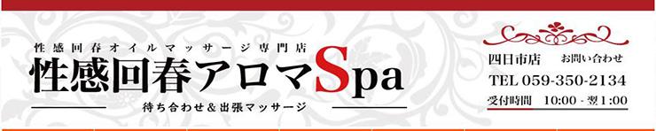 四日市性感回春アロマSpa(三重県 エステ・性感(出張))