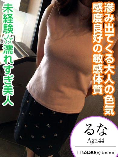 るな(夢ごこち 人妻店)