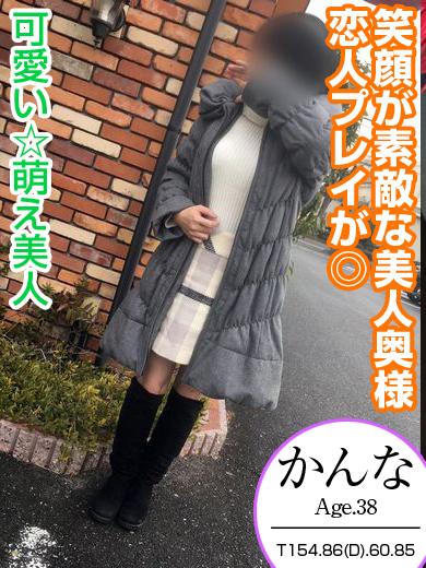 かんな(夢ごこち 人妻店)