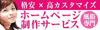 短納期×高品質×格安 風俗専門 ホームページ制作サービス F-Pack